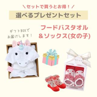 選べるバスタオル&ソックス(女の子) プレゼントセット