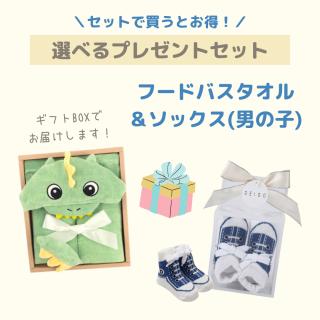 選べるバスタオル&ソックス(男の子) プレゼントセット