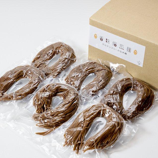 香味焙煎麺 グルテンフリー玄米麺 [ 香味焙煎麺 ]