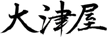 大津屋オンラインショップ 〜静岡県湖西市よりこだわりの品をお届けします〜