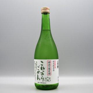 【数量限定】 湖西の限定酒 これっきこれっきりごめん(生) 720ml (2019年11月)