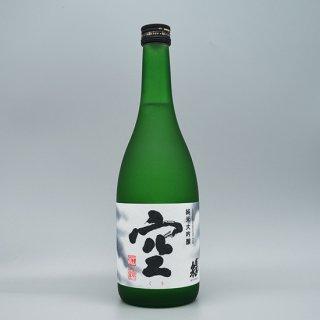 【数量限定】蓬莱泉・純米大吟醸 空(くう)720ml 2021年2月