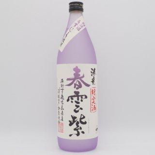 海童 限定酒 春雲紫 『しゅんうんむらさき』 900ml