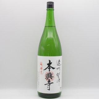 遠州鷲津 本興寺 特別本醸造 1.8L