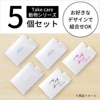 [Dセレクション紹介商品] セーフティマスクホルダー take careシリーズ  5個セット(組み合わせ自由)