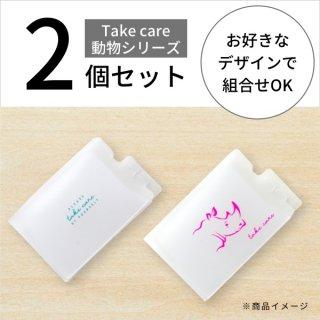 [Dセレクション紹介商品] セーフティマスクホルダー take careシリーズ  2個セット(組み合わせ自由)