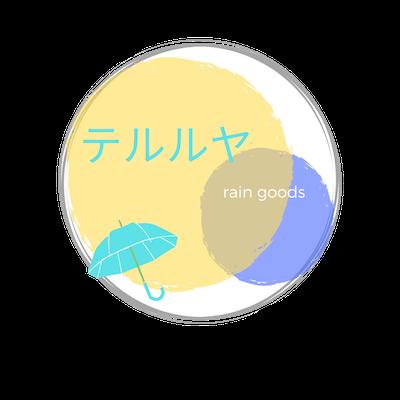 テルルヤ【レイングッズ通販】