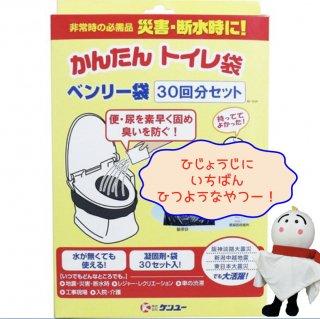 かんたんトイレ袋 ベンリー袋 30回分セット 簡易トイレ 防災グッズ 渋滞時 キャンプ 水なし 節水