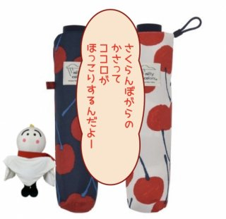 <img class='new_mark_img1' src='https://img.shop-pro.jp/img/new/icons22.gif' style='border:none;display:inline;margin:0px;padding:0px;width:auto;' />nifty colors(ニフティカラーズ)【雨傘】【晴雨兼用】折りたたみ傘 チェリー 55センチ UVカット