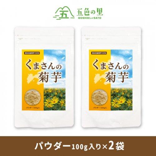 【2袋セット】くまさんの菊芋 パウダー100グラム入り