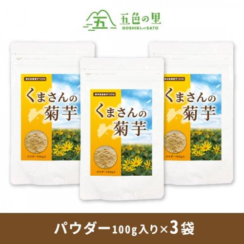 【3袋セット】くまさんの菊芋 パウダー100グラム入り