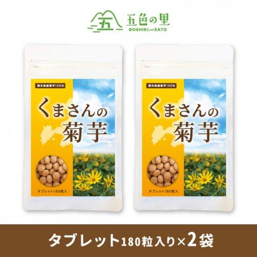 【2袋セット】くまさんの菊芋 タブレット180粒入り