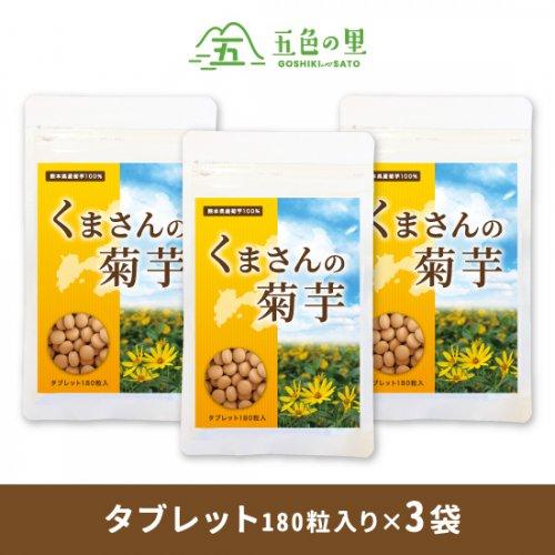 【3袋セット】くまさんの菊芋 タブレット180粒入り