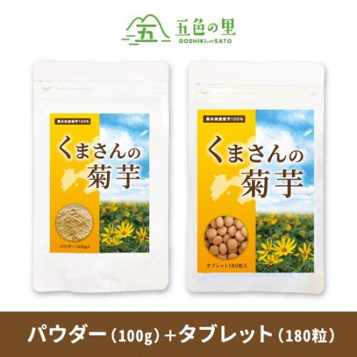 【2袋セット】くまさんの菊芋 パウダー(100g)+タブレット(180粒)