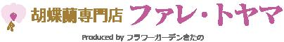 胡蝶蘭専門店 ファレ・トヤマ
