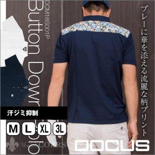 (クリアランス)ドゥーカス DOCUS メンズゴルフウェア ボタンダウンポロシャツ ポロ シャツ DCM18S001P