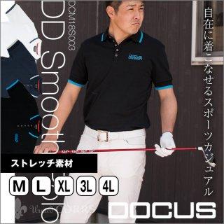 (クリアランス)ドゥーカス DDスムース ポロシャツ メンズ 大人 クール かっこいい おしゃれ 春夏 ゴルフ ウェア ポロ シャツ DOCUS DCM18S003