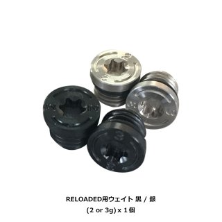 Reloadedシリーズ用ウェイト (2-3g)