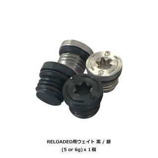 Reloadedシリーズ用ウェイト (5-6g)