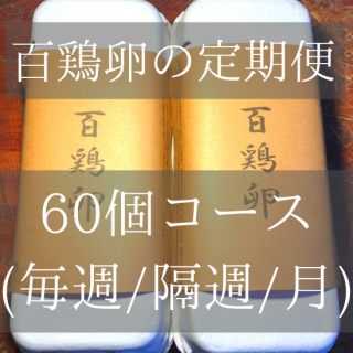 百鶏卵の定期便(60個/毎週・隔週・月コース)