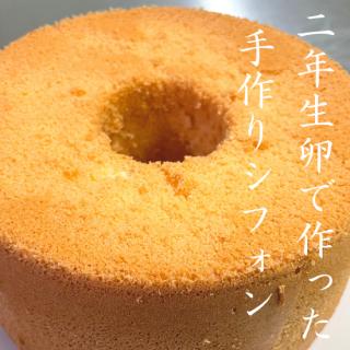 二年生卵のシフォンケーキ