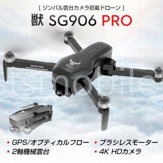 GPSドローン SG906 Pro 4K 2軸ジンバル雲台カメラ付 マイクロSDカード対応