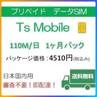高速データ容量110M/日 1ヶ月プラン DocomoデータSIM