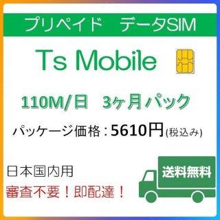 高速データ容量110M/日 3ヶ月プラン DocomoデータSIM