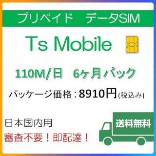 高速データ容量110M/日 6ヶ月プラン DocomoデータSIM