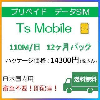 高速データ容量110M/日 12ヶ月プラン DocomoデータSIM