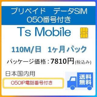 050番号付き 高速データ容量110M/日 1ヶ月プラン DocomoデータSIM