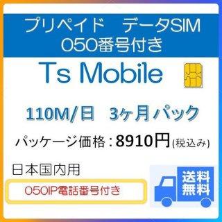 050番号付き 高速データ容量110M/日 3ヶ月プラン DocomoデータSIM