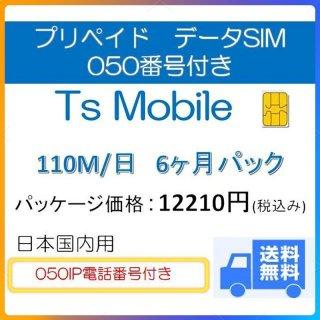 050番号付き 高速データ容量110M/日 6ヶ月プラン DocomoデータSIM