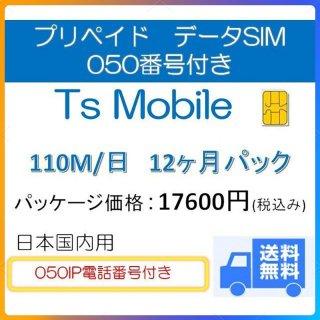 050番号付き 高速データ容量110M/日 12ヶ月プラン DocomoデータSIM