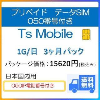 050番号付き 高速データ容量1G/日 3ヶ月プラン DocomoデータSIM