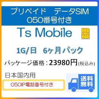050番号付き 高速データ容量1G/日 6ヶ月プラン DocomoデータSIM