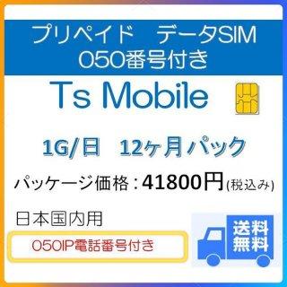 050番号付き 高速データ容量1G/日 12ヶ月プランDocomoデータSIM