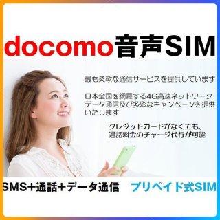 日本国内音声SIM ドコモ回線 1ヶ月パック プリペイド電話