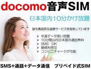 日本国内音声SIM ドコモ回線 高速データ容量3G/月 かけ放題