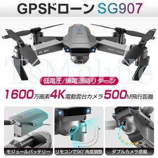 GPSドローン SG907 4K電動雲台カメラ付