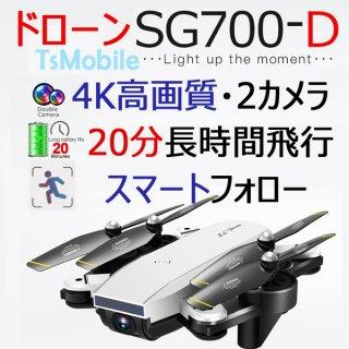 ドローン SG700D 4K高画質カメラ 自動ホバリング