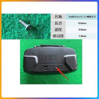 Ky601sリモコン蓋固定専用ネジ1本