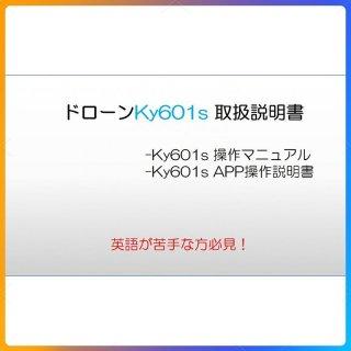 ky601s 取扱説明書 日本語