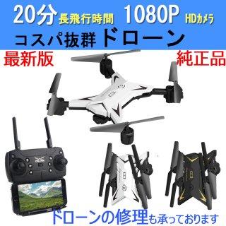 ドローン KY601S 500万画素カメラ付き