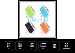 ミニ 3ポート USB充電器 ミニポート 充電 安い ポイント消化