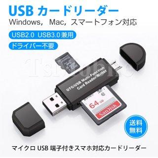 USB カードリーダー SDカードリーダー