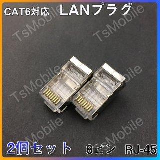 LANプラグ 2個セット 透明 RJ45  金属カバー アダプタ CAT6A対応 8Pin 1Gps対応
