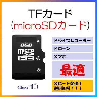 microSDカード 8GB  C10 TFカード
