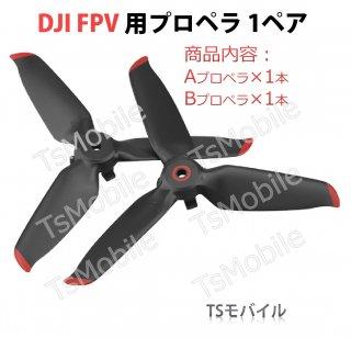 DJI FPV 適用プロペラ2本セット