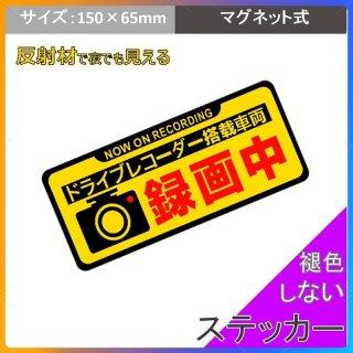 ドライブレコーダー録画中 監視 反射材マグネット 磁力 ステッカー 黄色い 赤文字 目立つ 煽り運転 防犯 防止 守る